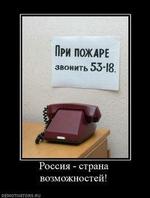 Россия - страна возможностей! При пожаре ЗВОНИТЬ 55-18. OEMOTTVATORS.RU