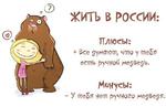 ЖИТЬ В РОССИИ: ТГлюсЫ: + Все думают, что у те5я есть ручной медведь. Минусы: У те5я нет ручного медведя.
