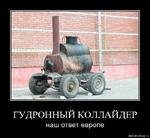 ГУДРОННЫЙ КОЛЛАЙДЕР наш ответ европе demotlvatlon.ru