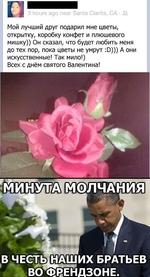 • » ^ j a Clarita. СА ■ Мой лучший друг подарил мне цветы, открытку, коробку конфет и плюшевого мишку)) Он сказал, что будет любить меня до тех пор, пока цветы не умрут :D))) А они искусственные! Так мило!) Всех с днём святого Валентина!