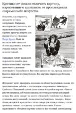 Критики не смогли отличить картину, нарисованную шимпанзе, от произведения современного искусства Искусство, как и красота, находится в глазах смотрящего. Например, некоторые могут сказать, что нарисованной шимпанзе картине присуща широта ума французского художника Пьера Брассо. Вряд ли вы когда-л