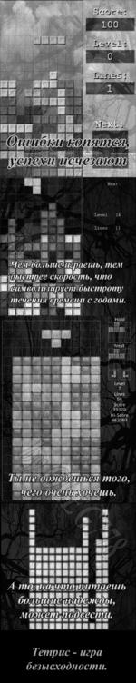 Hext Next ■пи Level Lines Score 19320 Hi-Score 462760 того ■■■■■■■■■ ■■ А moj, иШЧШйь 60S, итешшш Тетрис - игра безысходности.