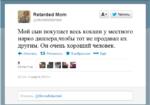 """Retarded Mom-L- sr Читать @MomsRetarded Мой сын покупает весь кокаин у местного нарко диллера,чтобы тот не продавал их другим. Он очень хороший человек. Ответить """"О- Ретвитнуть ★ В избранное ••• Ещё 5 РЕТВИТОВ 23:34-5 марта 2013 г. Ответить @МотзРе1агс1ес1"""