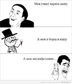 Моя умеет варить кашу Комикс создан на сайте: 1001mem.ru
