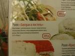 • W I r • V/# Наконец-то в машем ш Курица-гргпь. пошщ и сыр Пармемн. (200 г/25 г/ЗОг 25r/8i Ролл «Завтрак в постель» Наш повар с заплаканными глазами гладил котенка под музыку Шопена, когда придумывал рецепт этого ролла. Настолько нежным он получился. (235 г/8 шт.) Ролл «Крас Пирожки для баб