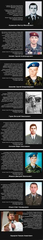 1 апреля 1995 года отряд капитана Виктора Адамишина наткнулся на большие силы боевиков. Завязались бои. 7 апреля группа Виктора осталась без прикрытия, и Адамишин оказался в окружении вместе с небольшой группой бойцов. Группа пошла в прорыв, а Виктор остался её прикрывать и погиб. Звание Героя Ро