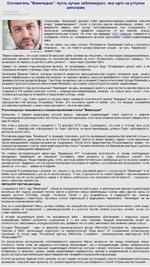 """Основатель """"Википедии"""": пусть лучше заблокируют, чем идти на уступки цензорам 9 апреля 2013 г. время публикации: 20:12 Основатель """"Википедии"""" Джимми Уэйлс прокомментировал развитие событий вокруг """"редактирования"""" статей в русской версии энциклопедии, заявив, что предпочтет видеть свой ресурс заб"""