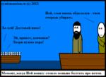 cynicmansion.ru (с) 2013 Ной, слон вновь обделался - твоя Момент, когда Ной понял: стоило меньше болтать про потоп.