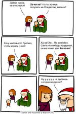 Давай, сынок, не стесняйся! Хо-хо-хо! Что ты хочешь получить на Рождество, малыш? J Ж Хочу маленького братика, чтобы играть с ним! Ха-ха! Эм... Не волнуйся, Санта что-нибудь придумает, он же может все! Хо-хо-хо! Ну-у-у-у-у-у, че делаешь сегодня вечерком? tSüüi Cyanide and Happiness © Explos