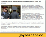 Задержанная милицией женщина убила себя об стену В Санкт-Петербурге из отделения милиции в больницу была доставлена женщина с тяжелыми травмами головы. Сотрудники правоохранительных органов утверждают, что во всем виновата она сама. В Красногвардейском РУВД Санкт-Петербурга РБК сообщили, что женщин