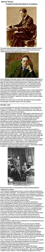 Антон Чехов: 8 качеств воспитанного человека Русский классик более 100 лет назад написал письмо своему брату, талантливому художнику, но слабохарактерному и страдающему от беспробудного пьянства. Антон Павлович Чехов, зная слабости своего брата, всегда и переживал за него, расстраивался из-за на