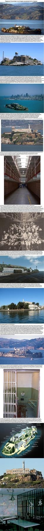 Guardhouse d Tower Тюрьма Алькатрас и история знаменитого острова
