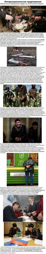 Интернациональная трудотерапия Рабочие места в Средней Азии создадут за счет российского бюджета В России на правительственном уровне придумали новый и весьма оригинальный способ борьбы с наркоманией. За счет денег госбюджета решено создавать рабочие места в республиках Центральной Азии. По задум
