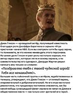 Джек Глисон — ирландский актёр, получивший известность благодаря роли Джоффри Баратеона в сериале «Игра престолов» канала НВО. Если вы смотрели хотя бы одну серию, то понимаете, за что можно ненавидеть этого персонажа. На самом деле Глисон играет роль настолько хорошо, что автор серии книг, которы