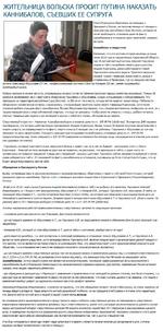 ЖИТЕЛЬНИЦА ВОЛЬСКА ПРОСИТ ПУТИНА НАКАЗАТЬ КАННИБАЛОВ, СЪЕВШИХ ЕЕ СУПРУГА Ольга Курочкина обратилась за помощью к Президенту России, не получив помощи от полиции и прокуратуры республики Саха (Якутия), которые не хотят возбуждать уголовное дело по факту каннибализма в отношении двух приятелей, съев