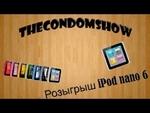 TheComDomShow - Розыгрыш iPod nano 6!,People,,ВНИМАНИЕ!!!! TheConDomShow разыгрывает iPod nano 6 поколения! Все правила розыгрыша вы можете увидеть в самом видео! Подписываемся! Ставим LIKE! Официальная группа в Вконтакте - http://vk.com/thecdm