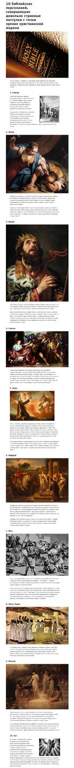 10 библейских персонажей, совершавших довольно странные поступки с точки зрения христианской морали 10. Бог