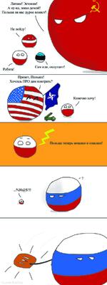 Латвия! Эстония! А ну-ка, живо домой! Польша на вас дурно влияет! Не пойду! \ Ребята! Сам иди, оккупант! Привет, Польша! Хочешь ПРО дам поиграть? Конечно хочу! / Польша теперь мощная и опасная!