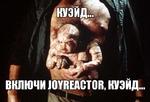 Куэйд... Включи Joyreactor, Куэйд...