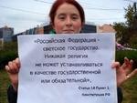 «Российская Федерация -светское государство. Никакая религия не может устанавливаться в качестве государственной или обязательной». Статья 14 Пункт 1. Конституция РФ