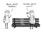 J^ecto цраслт Человек красит ЧелоЬака ! «лл^сто/