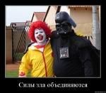 Силы зла объединяются demotlvatlon.ru