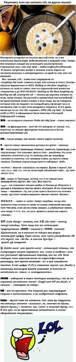 Ржунимагу (или как написать LOL на других языках) Интернет испортил не только русский язык, но и все остальные языки мира, подключенного к мировой сети. Теперь для описания эмоций мы используем исключительно сокращения (или, что еще хуже - падонскафский олбанский). И можно сотрясать воздух и лома