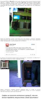 На выставке ЕЗ Expo с Microsoft случился конфуз. Для демонстрации высокого качества игровой картинки и плавности геймплея на приставке Xbox One представители Microsoft давали возможность желающим поиграть якобы на ее ранних прототипах. Однако в итоге оказалось, что стенды работали под управлением W