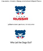А вы знали, что если к бренду олимпийской сборной России TEAM RUSSIA добавить всего две точки, то получится \Л/1ю Let Родэ Out?