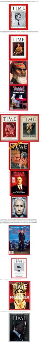 """Американский журнал Time традиционно называет в последнем декабрьском номере """"человека года"""". Номинация """"Человек года"""" присуждается с 1927 году, когда этого звания удостоился летчик Чарльз Линдберг, впервые в истории в одиночку перелетевший Атлантику. Персону года выбирает исключительно исполнител"""