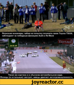 darcyf1.com Японские инженеры, забив на попытку починить свою Тоуо1а ТвОЗО, наблюдают за победным финишем АисН в Ле-Мане мТ. или тт кт мотш мотш мот darcyf Такая же картина и в обычном автомобильном виде. Японцы (и остальные) смотрят, немцы двигают автопромышленность