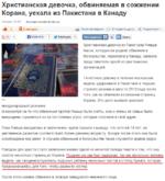 Христианская девочка, обвиняемая в сожжении Корана, уехала из Пакистана в Канаду Печатная версия ^3 Отправить другу Поделиться ▼ 1 [US Share Христианская девочка из Пакистана Римша Масих, которую на родине обвиняли в богохульстве, переехала в Канаду, заявили представители одной из христианских о