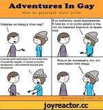 Adventures In Gay When we gayssiped about pride