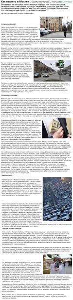 """Как выжить в Москве (""""Саге1а \Л/уЬогсга"""", Польша)01/07/2013 Во-первых, не выходить на пешеходную «зебру», как только загорится зеленый сигнал светофора, лучше уж перебегать дорогу на красный. И не подбирать внезапно упавшую вам под ноги пачку долларов. В остальном Москве прекрасный город, достойны"""