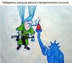 Победитель конкурса детского патриотического рисунка