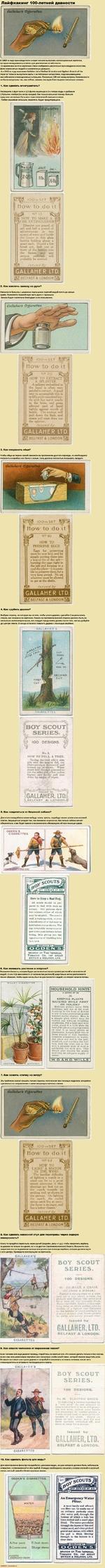 Лайфхакинг 100-летней давности ^ . , — - ■— .Щ».,,т  —--— -1'. ^ В 1880-м году производители сигарет начали выпускать коллекционные карточки, которые вкладывались в пачки для увеличения их жёсткости. Со временем на этих карточках стали изображать различные произведения искусства, фото знамени