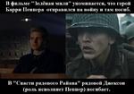 """В фильме """"Зелёная миля"""" упоминается, что герой Барри Пеппера отправился на войну и там погиб. N В """"Спасти рядового Райана"""" рядовой Джексон (роль исполняет Пеппер) погибает."""