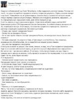 Оуитаа СЮпдак ■ 3 подписчика Ш 24июляв0:52 • ** Сходила я в Калининский суд Санкт-Петербурга, чтобы поддержать земляка-тувинца. Расклад там такой - на улице полицейские задержали земляка, попросили документы. Парень показал паспорт и жд билет. Полицейских это не удовлетворило, провели обыск, в рез