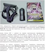 Итак, свершилось! Первой эротической игрой с полноценной поддержкой шлема виртуальной реальности Oculus Rift, стала японская забава Custom Maid 3D. Это игра про горничных, но, сами понимаете, занимаются они там совсем не уборкой. Шлем Oculus Rift — далеко не первое оригинальное периферийное устрой
