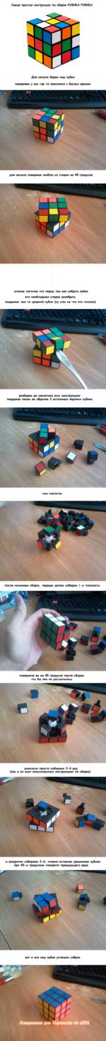 Самая простая инструкция по сборке КУБИКА РУБИКА Для начала берем наш кубик наверняка у вас где то завалялся с былых времен для начала повернем любую из сторон на 45 градусов вполне логично что перед тем как собрать кубик его необходимо сперва разобрать подденем чем то средний кубик (ну или на