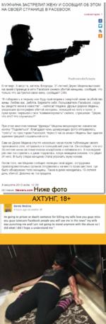 МУЖЧИНА ЗАСТРЕЛИЛ ЖЕНУ И СООБЩИЛ ОБ ЭТОМ НА СВОЕЙ СТРАНИЦЕ В РАСЕВООК комментарии: 1 а □ в Pnnihanrt В л/5 с .1 л г ¡ч В четверг. 8 августа, житель Флориды. 31-летний Дерек Медина выложил на своей странице в сети РасеЬоок снимок убитой женщины, сообщив, что только что застрелил свою жену, соо