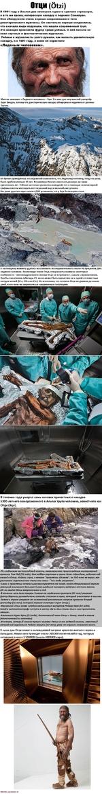 ОТЦИ (Ötzi) В 1991 году в Альпах два немецких туриста сделали страшную, и в то же время, интересную находку в леднике Семилуан. Они обнаружили очень хорошо сохранившееся тело доисторического мужчины. Он настолько хорошо сохранился, что сначала люди подумали, что нашли современный труп. Эта наход