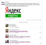 ЛЕТО В МОСКВЕ В Москве На «Яндекс.Картах» Москвы появилась новзя функция. Теперь прямо на картах можно выбрать время и записаться к врачу, парикмахеру или забронировать столик в ресторане. Вы предпочитаете он-лайн запись или надежнее звонок? Яндекс карты Р Ссылка maps.yandex.ru вчера в 14:58
