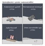 Артефакты лунных путешествий poorlydrawnlines.com