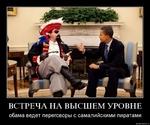 ВСТРЕЧА НА ВЫСШЕМ УРОВНЕ обама ведет переговоры с самалийскими пиратами demotlvatlon.ru