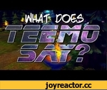 Instalok - What Does Teemo Say? (Ylvis - The Fox PARODY),Games,,Original Video: http://www.youtube.com/watch?v=jofNR_WkoCE Donate and Support Instalok: https://www.paypal.com/cgi-bin/webscr?cmd=_s-xclick&hosted_button_id=6ZZRU7Y9YRGT2 Special thanks to RobertxLee: http://www.twitch.tv/robertxlee