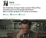 Karla @KartaVOfficial He понимаю, почему люди считают Мону Лизу Лучшей работой Леонардо Да Винчи? Мне больше нравится его роль в Титанике ^ Reply Retweet ★ Favorite 7:15 PM -11 Sep 13