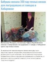 Бабушка связала 500 пар теплых носков для пострадавших от паводка в Хабаровске Жительница Магадана, пенсионерка Руфина Коробейникова связала и пожертвовала пострадавшим от паводка в Хабаровске триста пар теплых носков. За несколько лет пожилая женщина связала около двух тысяч шерстяных изделий, к