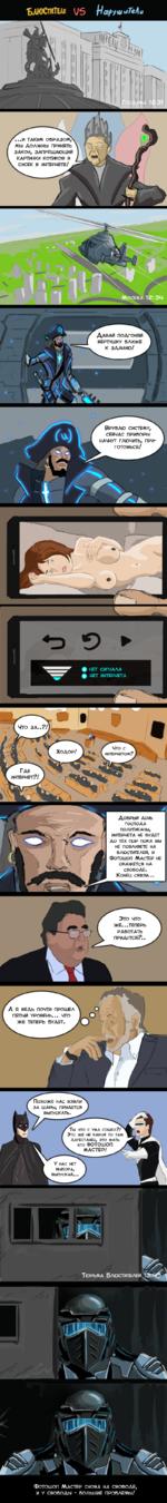 Смешные комиксы веб комиксы