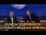 """Новые «Звёздные войны»: Харрисон Форд раскрывает подробности за $1000,Comedy,,Забавный отрывок с Харрисоном Фордом из передачи Конана О'Брайена """"Conan"""" в любительском переводе. Заметка по ролику - http://nickelas.blogspot.com/2013/09/1000.html  Группа с переводами NicKeLas'а - http://vk.com/nickelas"""